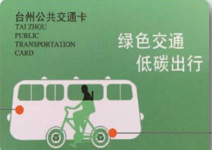 台州市城乡公交一卡通