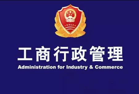 浙江省工商行政管理局