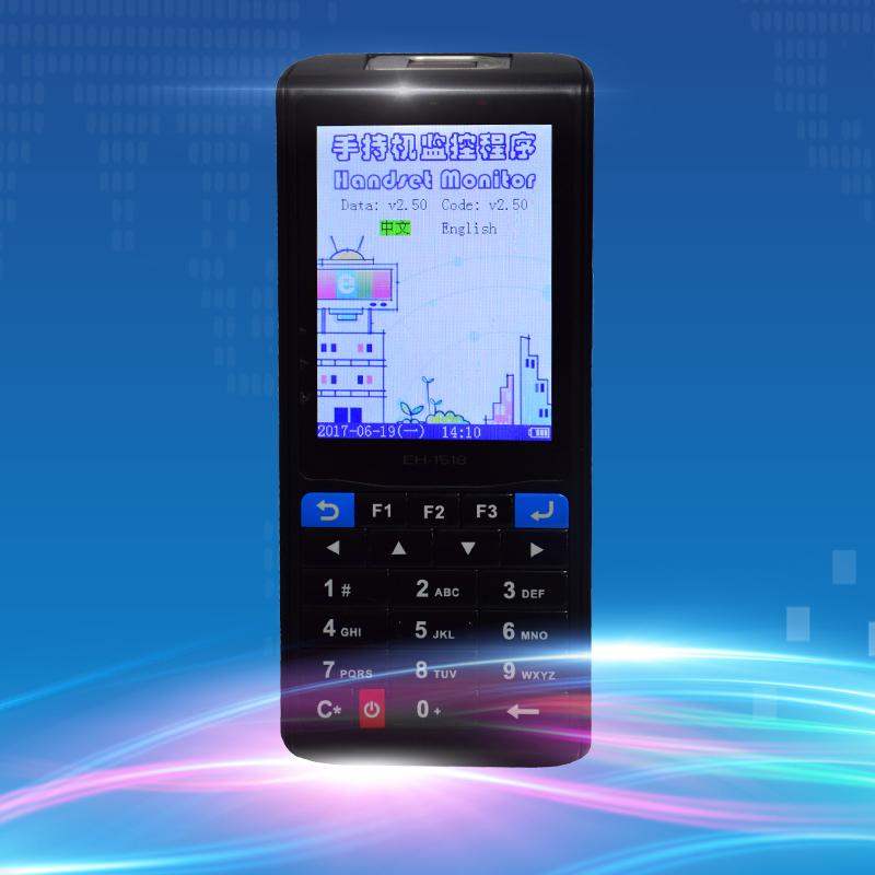 EH-1518指纹防爆手持机
