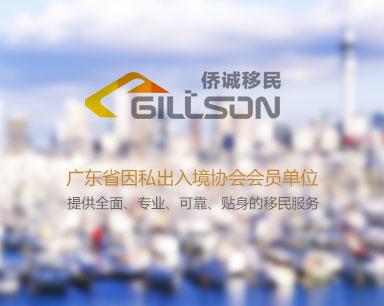 深圳市侨诚海外投资咨询有限公司