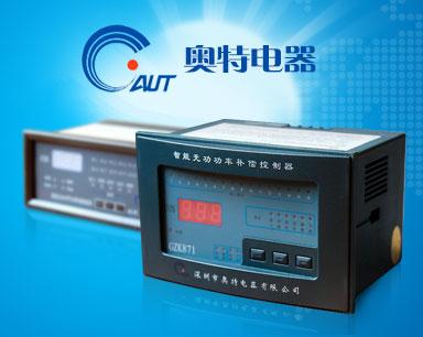 深圳市奥特电器有限公司