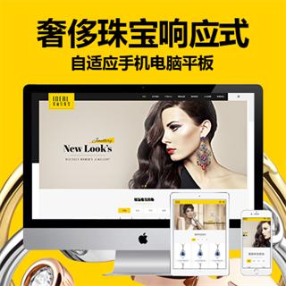 珠宝品牌网站