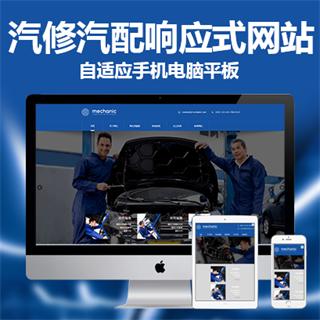 大气汽修汽配响应式网站