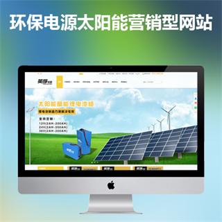 环保电源太阳能营销型网站