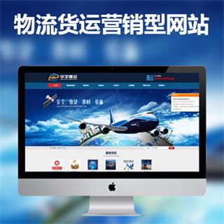 物流货运营销型网站