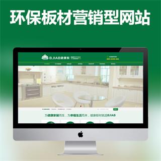 环保板材营销型网站