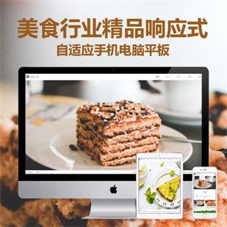 美食行业响应式网站