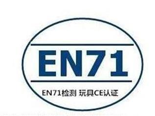 欧盟2009/48/EN71