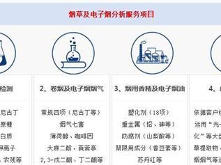 电子烟重金属、钾离子检测深圳检测机构