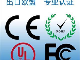 扩音机CE/ROHS认证电磁兼容EMC测试