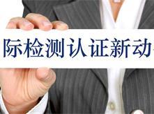 国际市场认证标准更新情况-讯科标准检测认证服务机构