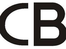 全球互认CB认证