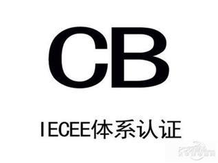 CB认证及申请流程