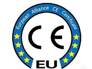 欧盟CE认证及办理流程?