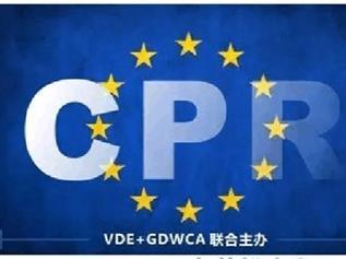 欧盟CPR法规下建筑产品CE认证中的性能声明