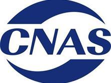 我司顺利通过CNAS认可专家组现场评审