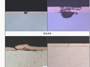 金属/非金属材料切片分析