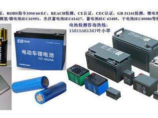 锂电池国标检测/GB31241检测