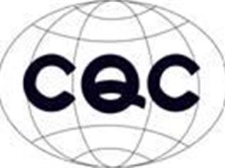 中国CQC认证知识解读