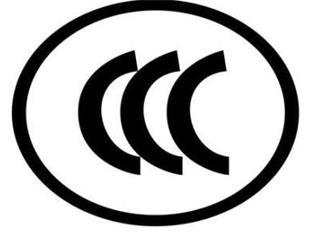 灯具CCC强制性认证怎么办理? 3C认证机构