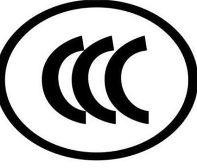 收银机3C认证如何办理