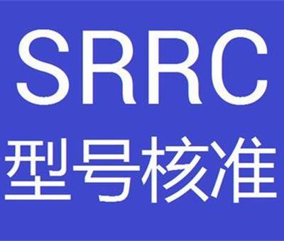srrc认证有哪些办理范围?
