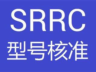 5G产品SRRC认证怎么办理?