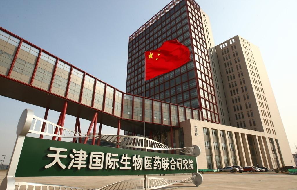 天津国际生物医药联合研究院