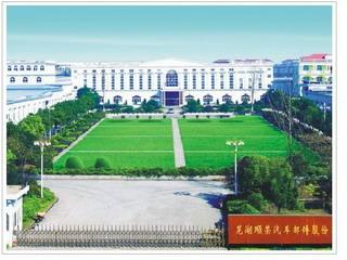芜湖顺荣汽车部件股份有限公司