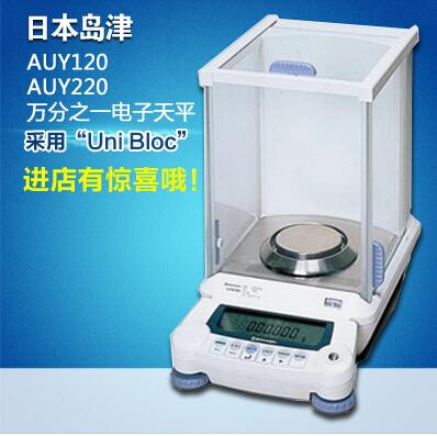 日本島津AUY120電子分析天平