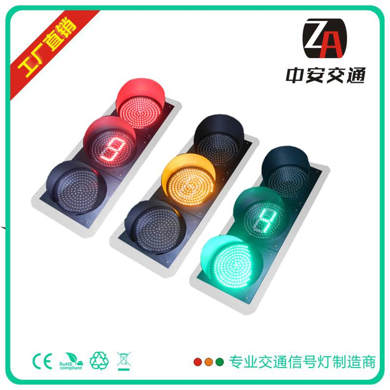 400mm红黄(含单八倒计时)绿满盘交通信号灯三单元